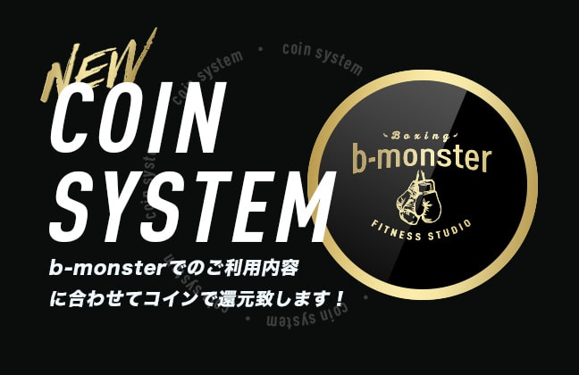 coin_system